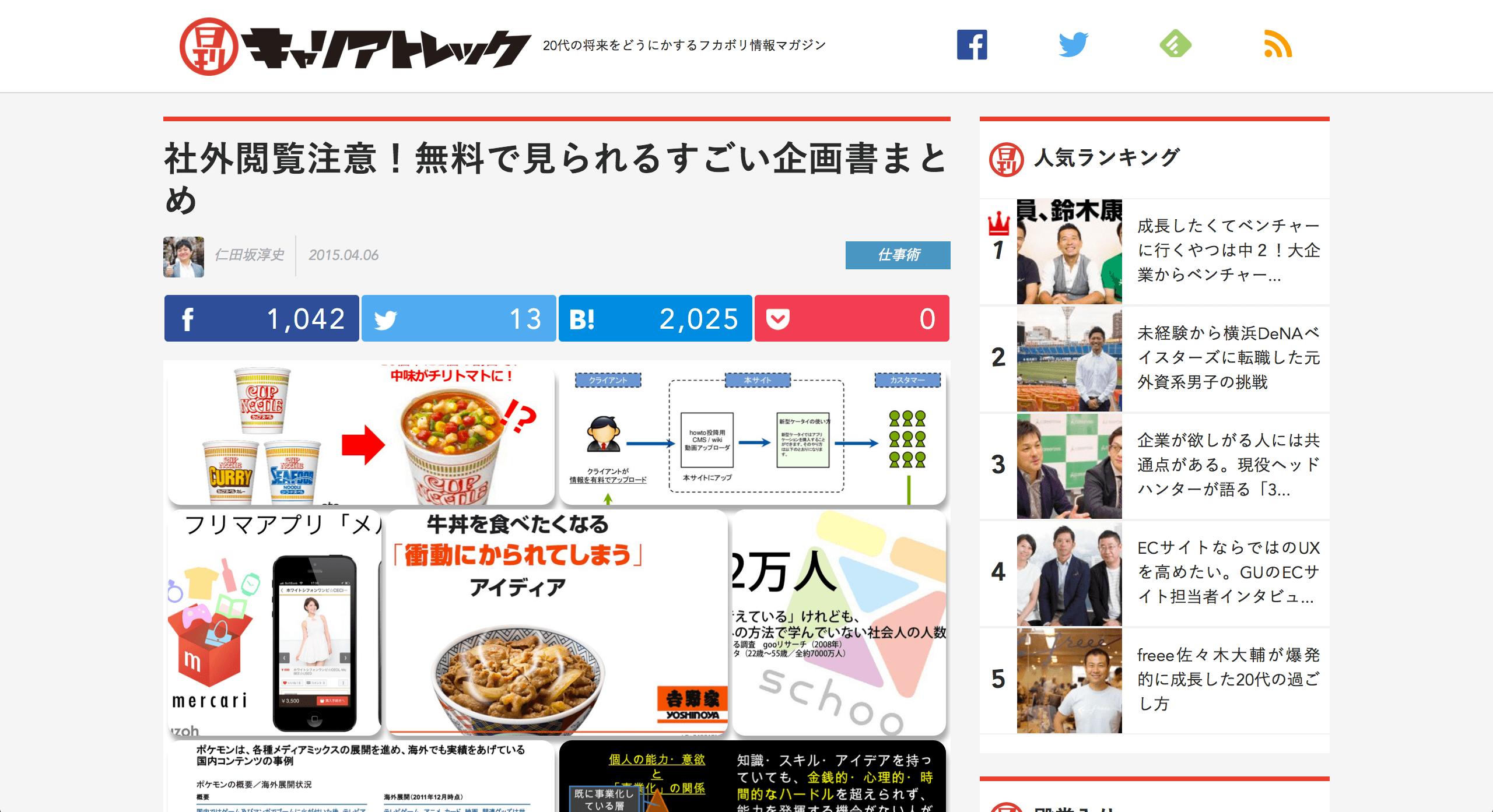 日刊キャリアトレック