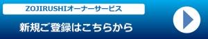 ZOJIRUSHIオーナーサービス新規登録はこちらから