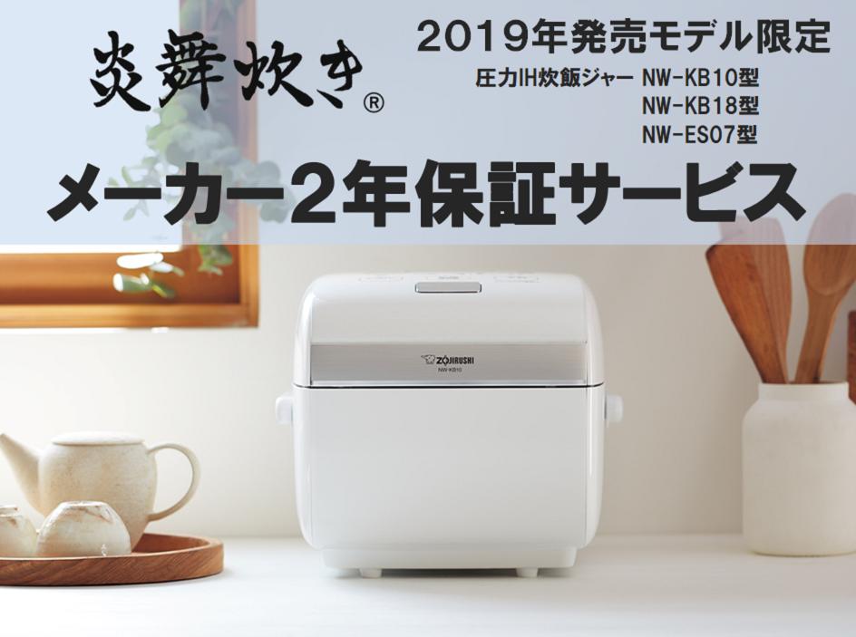 炎舞炊き(2019年発売モデル)メーカー2年保証サービス キャンペーンについて