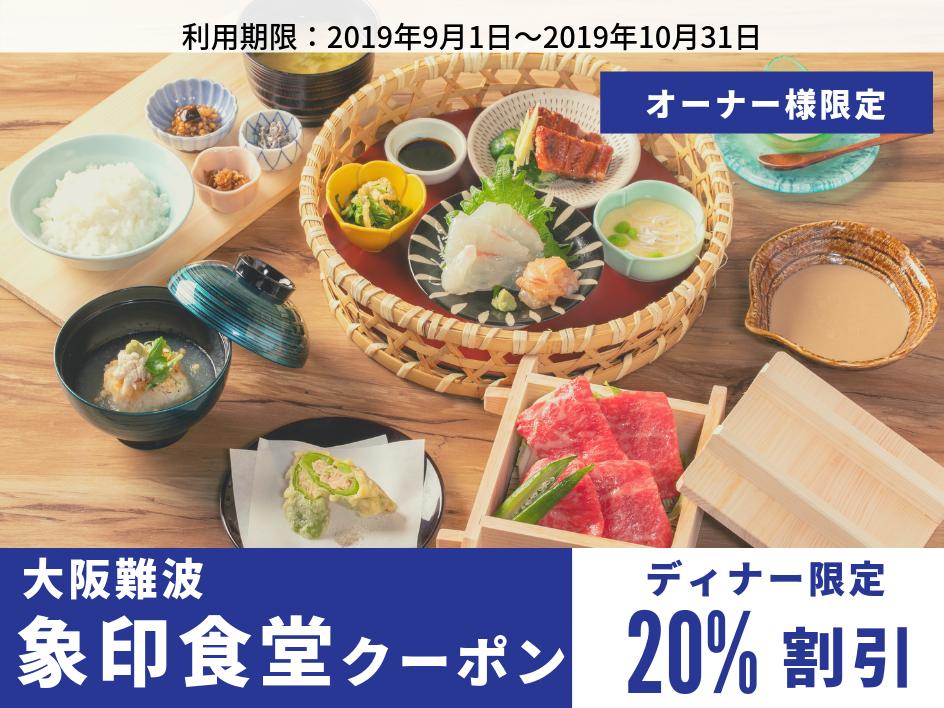 象印食堂(大阪 難波)ディナー限定20%割引クーポン(モバイル用)