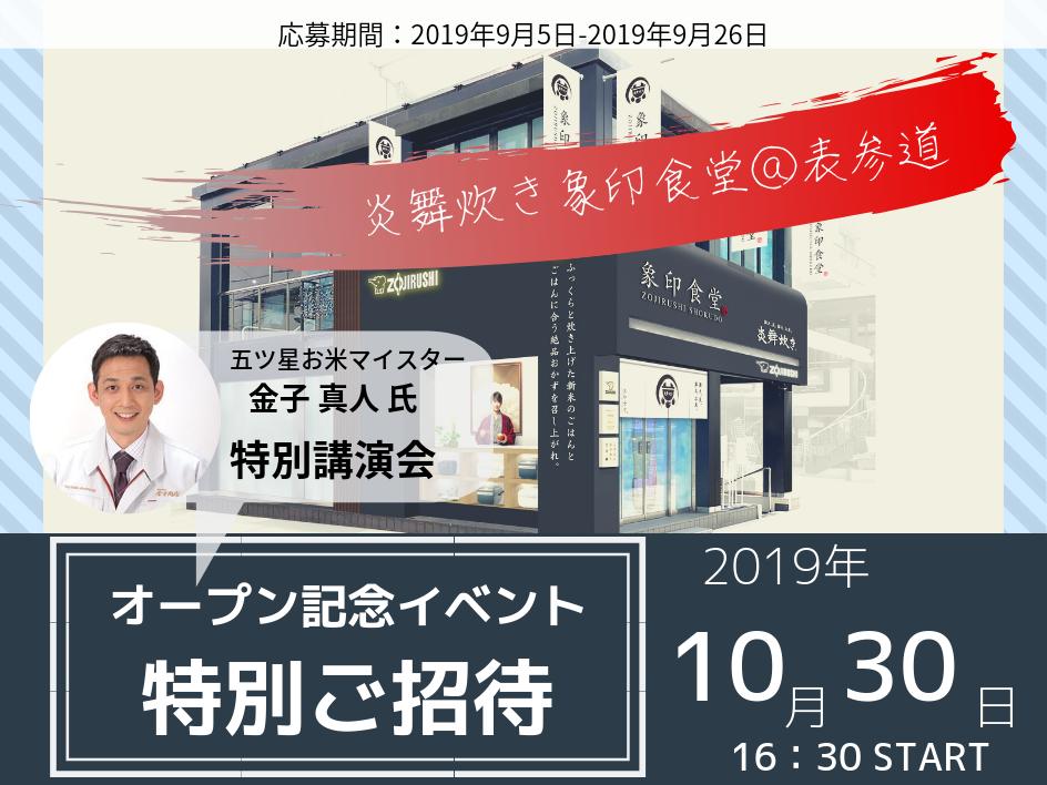 炎舞炊き象印食堂(表参道) オーナー様限定イベントご招待(東京)