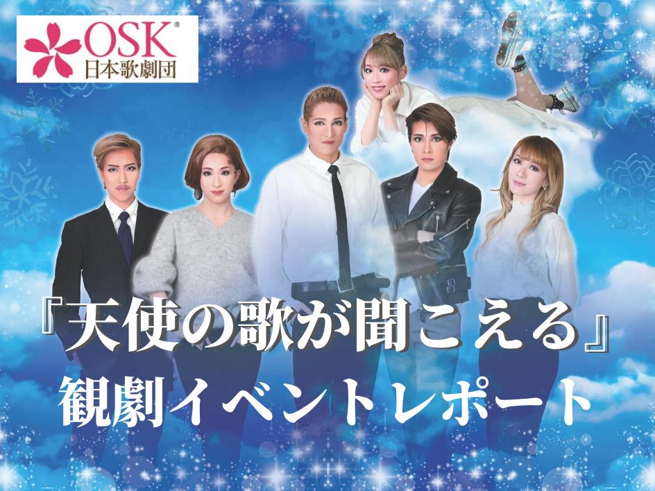 【イベントレポート】OSK日本歌劇団 観劇イベント