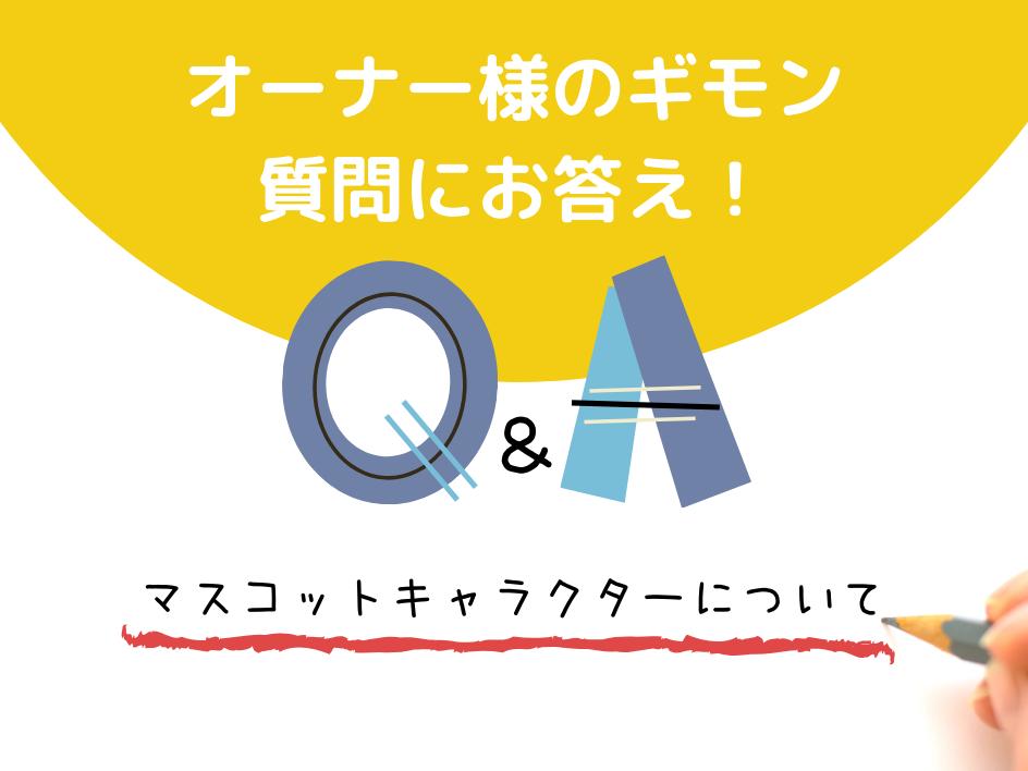 オーナー様からのギモン・質問にお答え!~「マスコットキャラクター」編~
