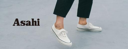Feel the history and beauty of modeling. Kurume's vulcanized deck shoes, the charm of Asahi