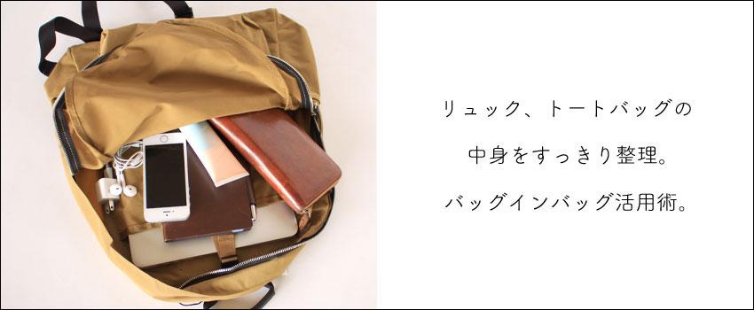 リュック、トートバッグの中身をすっきり整理。バッグインバッグ活用術
