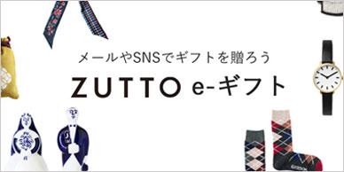 Cmu-zuttoegift-giftpage-banner-pc