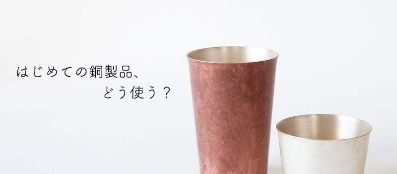 はじめての銅製品、どう使う?