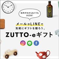 ZUTTO-eギフト