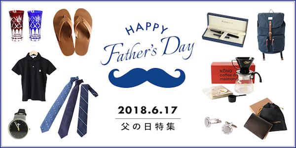 父の日プレゼント2018