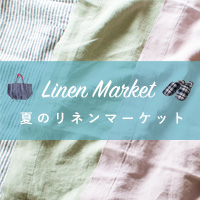 リネンマーケット
