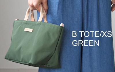 【別注】B TOTE/XS GREEN