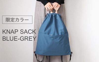 【別注】KNAP SACK BLUE-GREY