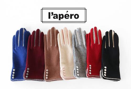 lapero(ラペロ)