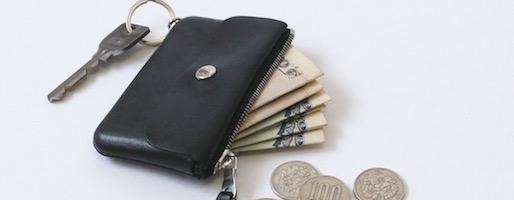 関連コンテンツ:実録、みんなのコンパクト財布。思い切った先の快適さを求めて