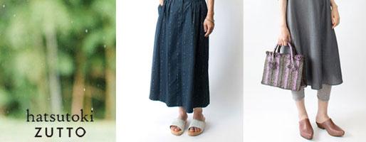 播州織が奏でる、奥深さ。雨のドビー柄のスカートとダブルフェイスワンピース