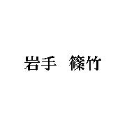 岩手 篠竹