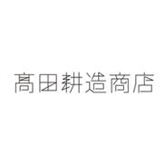 高田耕造商店