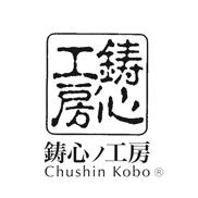 鋳心ノ工房(チュウシンコウボウ)