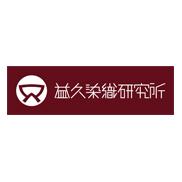 益久染織研究所(ますひさそめおりけんきゅうしょ)