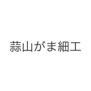蒜山がま細工(ひるぜんがまざいく)