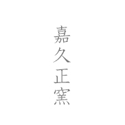 嘉久正窯(かくしょうがま)