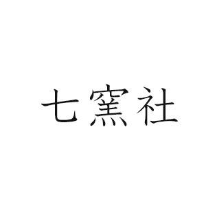七窯社(ななようしゃ)