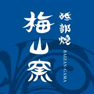梅山窯(ばいざんがま)