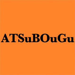 ATSuBOuGu(アツボウグ)