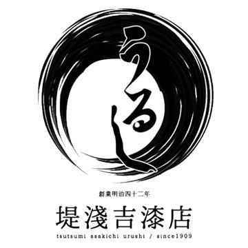 堤淺吉漆店(ツツミアサキチウルシテン)