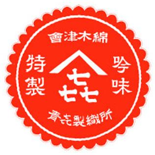 青㐂製織所(あおきせいしょくしょ)