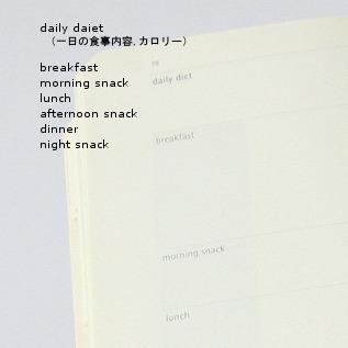 一日の食事内容、カロリー
