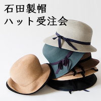石田製帽受注会