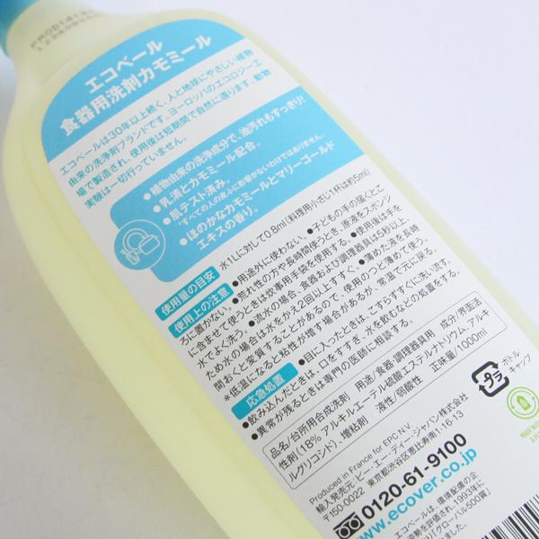植物由来成分で作られている洗剤です