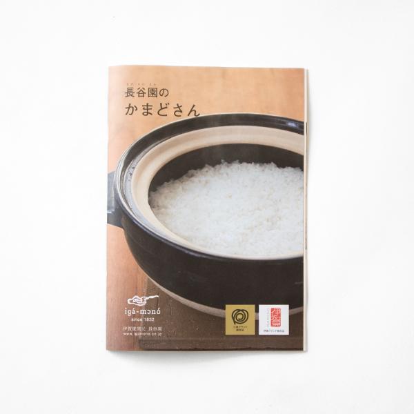 炊き方やお手入れについて細かく記載された説明書付き