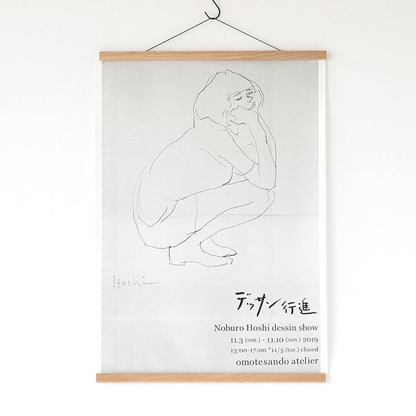 ポスターを飾ったり(51cm)