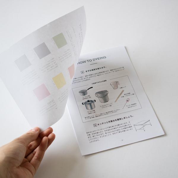 染色方法が掲載された説明書