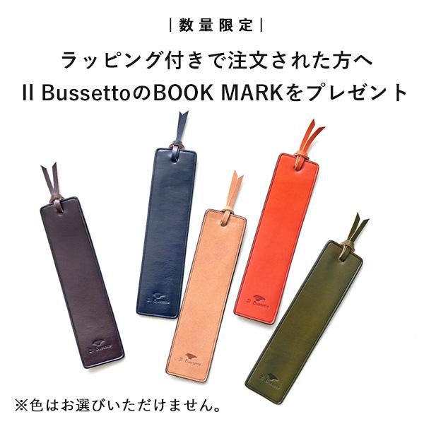 Il Bussettoのアイテムのご注文1件につき1点同梱いたします。※ご注文主と受取人のお名前が異なる場合でも同梱いたします。(在庫がなくなり次第終了となります。)