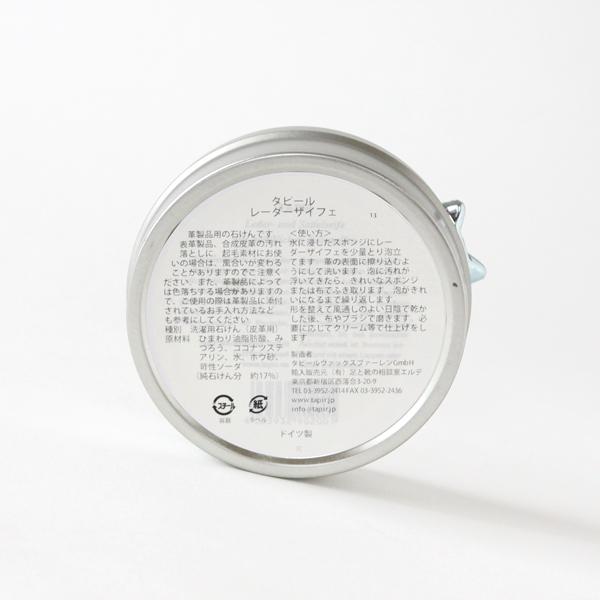 レーダーザイフェ(皮革用石けん)