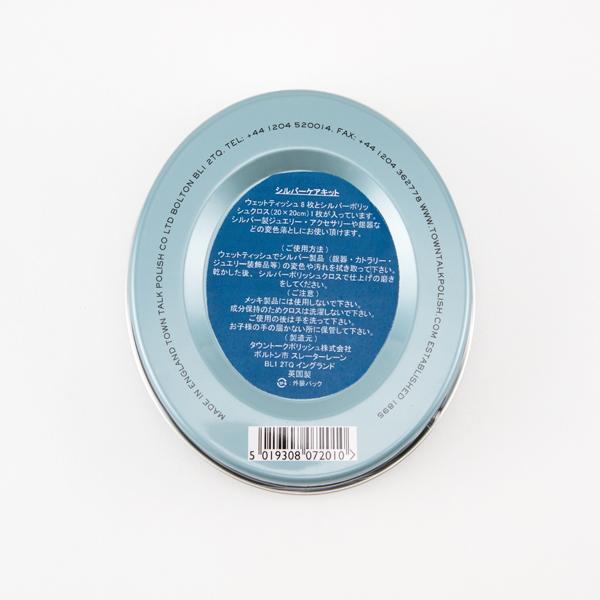 シルバーケアキット(缶タイプ)