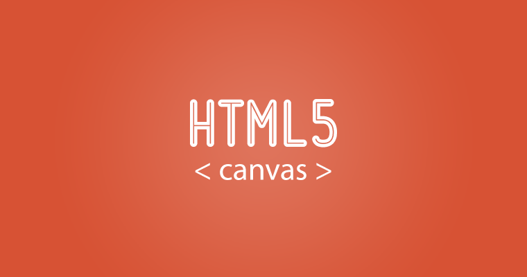 [Canvas] 使用 JavaScript 實作 canvas 畫筆的功能
