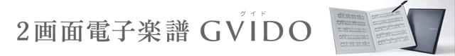 SPECIAL SITE GVIDO.Tokyo