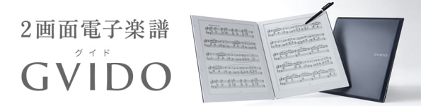 """DIGITAL MUSIC SCORE """"GVIDO(グイド)""""とは?"""