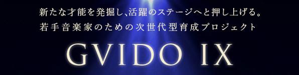 若手音楽家のための次世代型育成プロジェクト GVIDO IX Audition