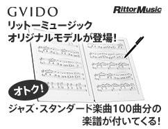 GVIDOリットーミュージックオリジナルモデル