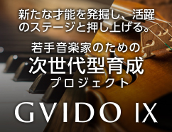若手音楽家のための次世代型育成プロジェクト GVIDO IX