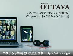 インターネットラジオ OTTAVA