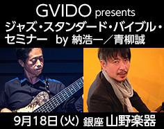 GVIDO presents ジャズ・スタンダード・バイブル・セミナー by 納浩一/青柳誠