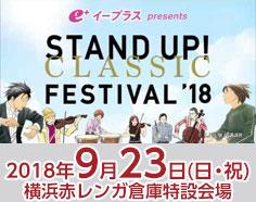 STAND UP! CLASSIC FESTIVAL'18 [スタンドアップ!クラシックフェスティバル 2018] 公式サイト