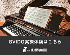 山野楽器・GVIDO実機体験はこちら