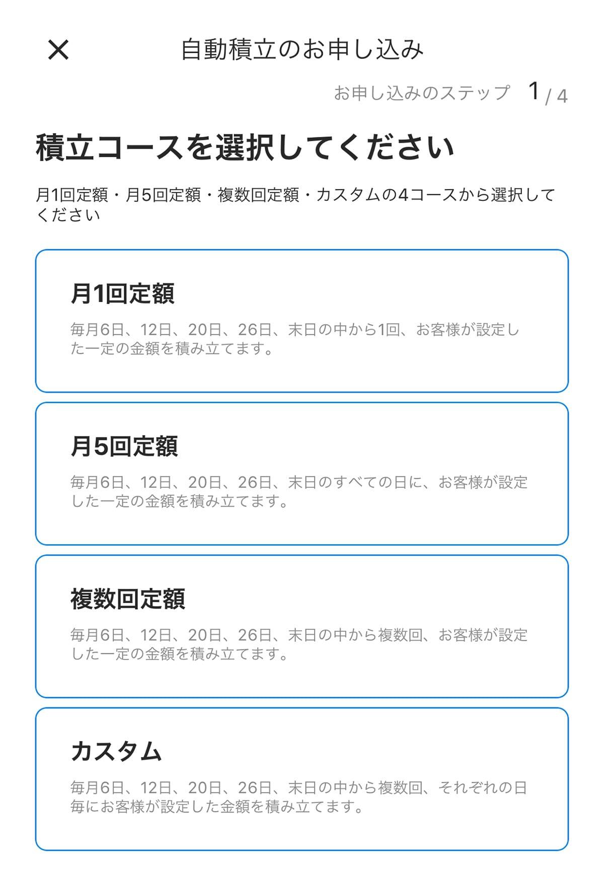 自動積立機能の申込画面
